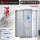 『怡心牌熱水器』 ES-1426高功率快...