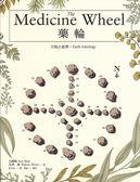 藥輪:大地占星學