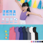 《KG0543》台灣製造~冰咖啡紗涼感抗UV背心(童裝) OB嚴選