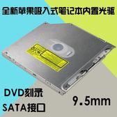 蘋果 Apple Macbook Pro A1286 15 15.4 吸入式內置 DVD刻錄光驅  NMS 小明同學