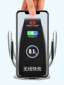 手機支架 魔光S5魔夾車載手機架汽車用無線充電器智能自動感應導航車內支架