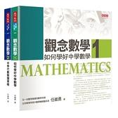 觀念數學1+2(套書)(2019改版)