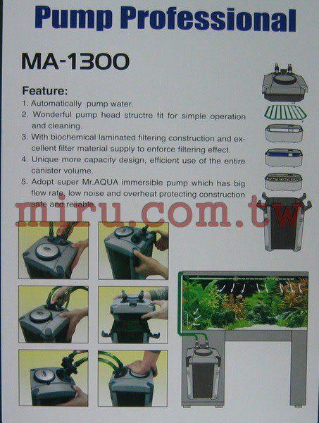 【西高地水族坊】Mr.Aqua水族先生 圓桶過濾器 (MA-1300)
