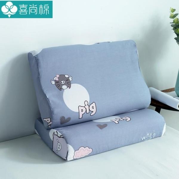 純棉乳膠枕套單人枕用泰國橡膠枕記憶枕頭套單個【奇趣小屋】
