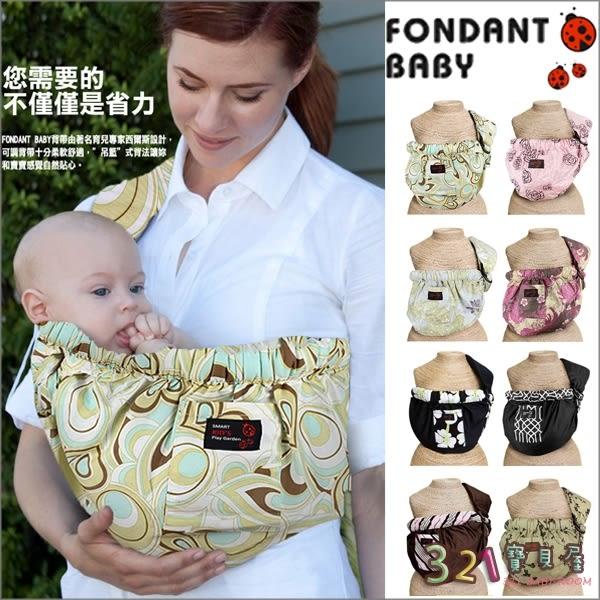 背巾哺乳巾背帶FONDANTKIDS寶寶子宮型背巾 -321寶貝屋