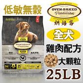 [寵樂子]《Oven-Baked烘焙客》全犬無穀雞肉配方-大顆粒 25磅 / 狗飼料