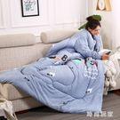 懶人被子冬袖被 加厚保暖 單人防踢蓋被帶袖能穿的棉被子zzy6457『時尚玩家』