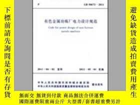 二手書博民逛書店中華人民共和國國家標準罕見GB50673-2011 有色金屬冶煉