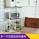 【免運費/探索生活】加寬型多功能電源收納架 微波爐架 廚房架 電器架 置物層架