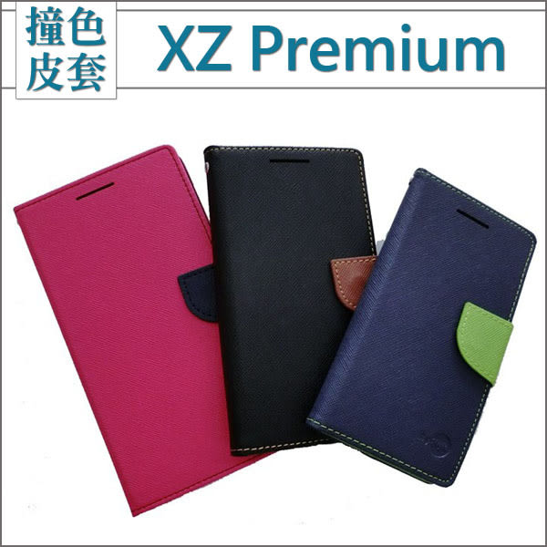 Sony XZ Premium XZ1 XZ1 Compact 皮套 手機套 保護套 內軟殼 磁扣 支架 插卡 商務皮套 撞色皮套