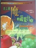 【書寶二手書T8/養生_OLA】史上最魔的蔬果汁療_班納.德顏森