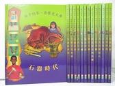 【書寶二手書T5/少年童書_D7E】孩子的第一套歷史文庫-石器時代_印加世界_古代印度等_共14本合售