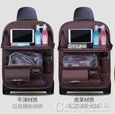 汽車座椅背收納袋掛袋車載多功能儲物袋餐桌置物箱車內飾裝飾用品【概念3C旗艦店】