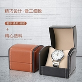 手錶盒 高檔皮質手錶收納盒PU皮飾品首飾展示盒男女機械錶盒單個包裝盒【快速出貨】