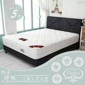【UHO】卡莉絲名床-微風舒眠二代5尺雙人獨立筒床墊