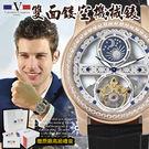 【含原盒】范倫鐵諾Valentino Coupeau原廠正品 雙面鏤空機械錶 中性錶  ☆匠子工坊☆【UT0074】