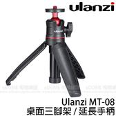 Ulanzi MT-08 延長手柄 桌上型腳架 (郵寄免運 開年公司貨) 迷你三腳架 自拍桿 伸縮兩用三腳架