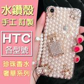 HTC Desire19+ U19e U12 Life U12+ Desire12+ U11 EYEs U11+ UUltra 手機殼 水鑽殼 客製化 訂做 珍珠香水