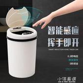 電動感應垃圾桶家用客廳臥室智慧帶蓋垃圾筒衛生間創意壓圈密封桶CY『小淇嚴選』