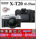 《映像數位》 FUJIFILM  X-T20 機身 +18-55mm 鏡組  單眼相機【平輸】【32G套餐全配】*