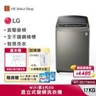 【2大豪禮加碼送】LG樂金 WT-SD179HVG 變頻 洗衣機 17公斤 直立式 第3代DD洗衣機