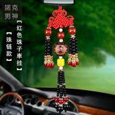 開運吊飾 飾品保平安符吊墜車上桃木車內掛飾後視鏡車用掛飾汽車掛件 情人節禮物