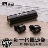 ARZ 新一代更迷你 雙耳藍芽耳機 附磁吸自動充電盒 防汗水/雙待機 無線耳機/運動耳機/藍牙耳機