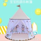 兒童帳篷游戲屋室內外家用游戲屋城堡海洋球玩具屋印第安公主帳篷 PA6495『紅袖伊人』