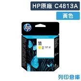 原廠列印頭 HP 黃色噴頭 NO.11 / C4813A / C4813 / 4813A /適用 HP 1000/1100/1200/9110/9120/9130/Pro K850
