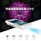 蘋果6微型手機高清投影儀...
