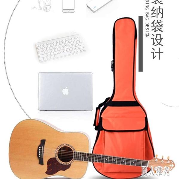 民謠吉他包41寸40寸吉他袋子36木吉它套背包38寸雙肩防水通用定制吉他包TT469『麗人雅苑』