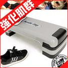 有氧階梯踏板 台灣製造 三階段高強度韻律踏板.有氧踏板.平衡板.健身運動用品推薦哪裡買特賣會