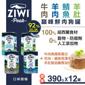 【SofyDOG】ZiwiPeak巔峰 92%鮮肉無穀狗主食罐-4種口味混搭一箱(390g)狗罐頭 主食罐