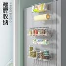 冰箱置物架側收納廚房用品冰箱側壁掛架家用側面多層保鮮膜收納架  【端午節特惠】