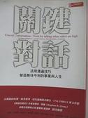 【書寶二手書T1/溝通_HJQ】關鍵對話-活用溝通技巧營造無往不利的事業與人生_凱瑞.派特森