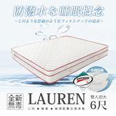 經濟型環保無毒系列- LAUREN羅倫 防潑水三線獨立筒床墊-雙人6x6.2尺(20cm) - H&D DESIGN