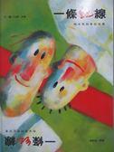 【書寶二手書T1/少年童書_YEC】一條紅線_白蒂.米勒
