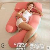 孕婦枕 護腰側睡枕多功能托腹靠墊抱枕睡覺神器側臥枕孕u型睡枕JD 童趣屋