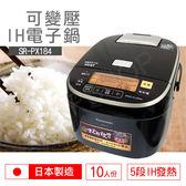下殺【國際牌Panasonic】10人份可變壓IH電子鍋 SR-PX184