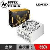 【南紡購物中心】Super Flower 振華 LEADEX 550W 金牌 80+水晶全模組全日系 電源供應器