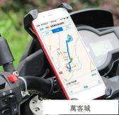 摩托車手機支架帶充電器通用電動車快速充電防震導航支架騎行裝備機車支架 萬客城