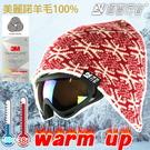 [極雪行者]SW-78/紅/台製美國3M-G100(24H)特級極地纖維+100%美麗諾羊毛雙層極地防風雪帽/滑雪 騎車