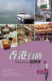 (二手書)香港自助超簡單