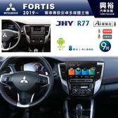【JHY】2019~年三菱LANCER FORTIS專用9吋螢幕R77系列安卓機*8核心4+64※倒車選配
