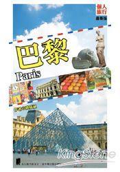 巴黎(最新版)