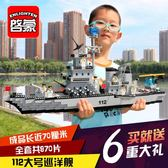 組裝積木啟蒙兼容積木男孩子航空母艦玩具5兒童益智拼裝8軍事6-10歲12wy【全館85折】