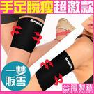 美體帶(2入)SBR彈力束手臂束腿套護手臂束腰帶束腹帶袖套臂套另售健身手套運動防護具
