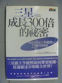 【書寶二手書T6/財經企管_LNK】三星成長300倍的祕密_金炳完