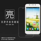 ◆亮面螢幕保護貼 台灣大哥大 TWM Amazing A7 保護貼 亮貼 亮面貼 保護膜