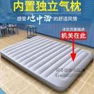 氣墊床雙人家用加厚充氣床單人充氣床墊沖氣床墊帶枕簡易床【果果新品】